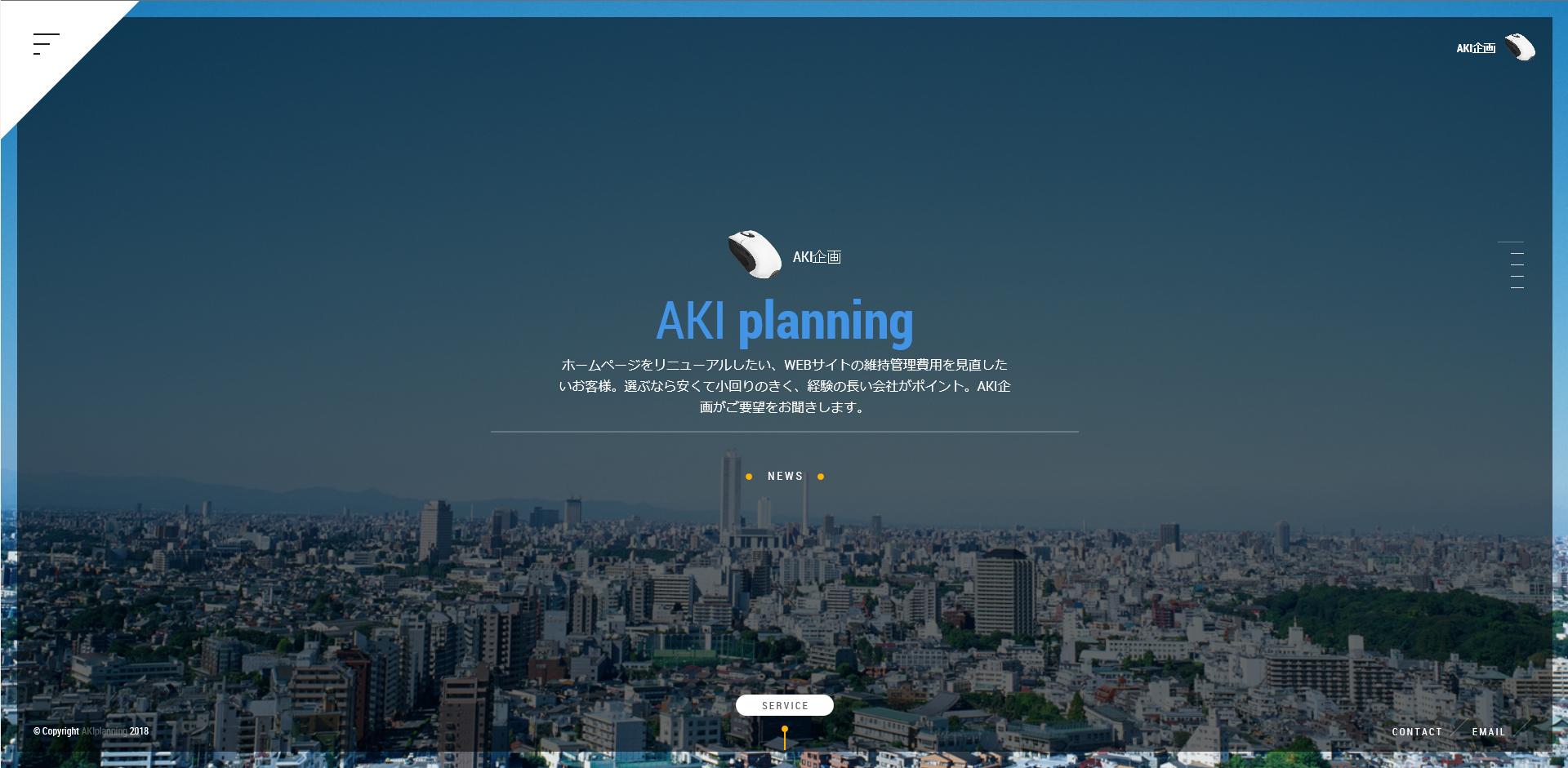 AKI企画特設サイト